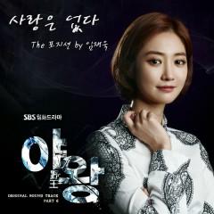 Yawang OST Part.6