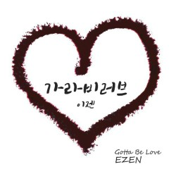 It's You (Single) - Ezen