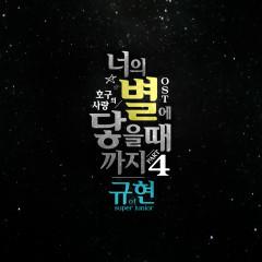 Ho-Goo's Love OST Part.4