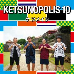 Ketsunopolis 10 - Ketsumeishi
