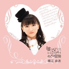 嘘つきアリスとくじら号をめぐる冒険 (Usotsuki Alice to Kujiragou wo Meguru Bouken) - Horie Yui