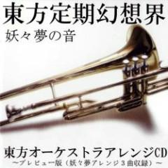 Touhou Teiki Gensoukai -Youyoumu no Oto-
