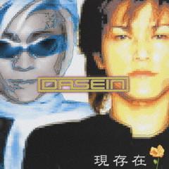 現存在 (Gensonzai) - DASEIN