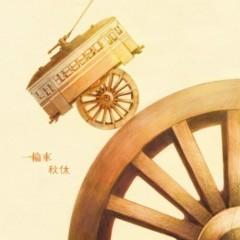 一輪車 (Ichirinsha)  - Akiyasumi