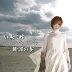 Guilty Flower ~Guilty Sky~ - Kosaka Riyu