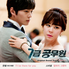 7th Level Civil Servant OST Part.3