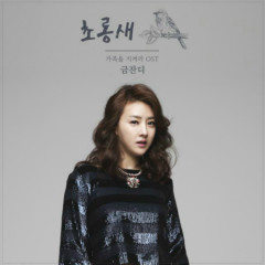 Save The Family OST Part.13