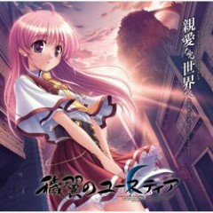 Aiyoku no Eustia Ending Theme Maxi Single