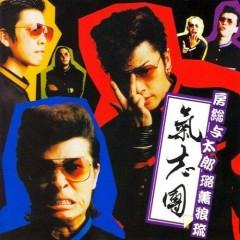 Bousou Yotarou Rock 'n' Roll - Kishidan