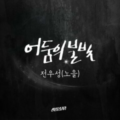Hidden Identity OST Part.3