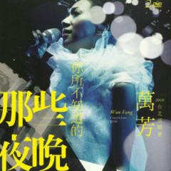 你所不知道的那些夜晚 (Disc 4) / Những Đêm Anh Không Biết - Vạn Phương