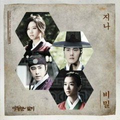 The Night Watchman's Journal OST Part.5 - 