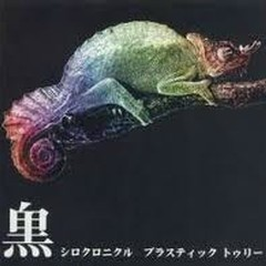 Shiroi Chronicle