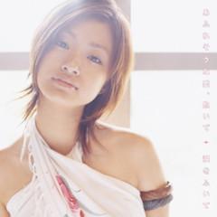 あふれそうな愛、抱いて/涙をふいて (Afuresou na Ai, Daite/Namida wo Fuite)  - Aya Ueto