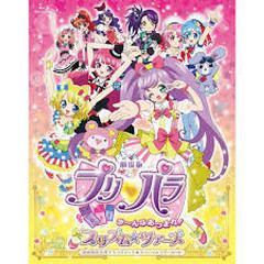 PriPara Movie - Mi~nna no Akogare♪ Let's Go☆Prix Paris Special CD