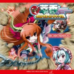 Tensai! Suika no Ultra Super Deluxe - mistbell