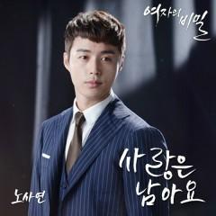 Women's Secret OST Part.3 - Noh Sa Yeon