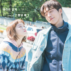 Weightlifting Fairy Kim Bok Joo OST Part.5 - Standing Egg