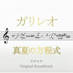Galileo (TV Drama) x Midsummer Formula (Movie) Original Soundtrack (CD2)