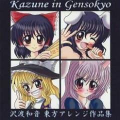 Kazune in Gensokyo ~ Kazune Sawatari's Touhou Arrange Works Compilation