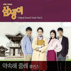 TV Novel Samsaengi OST Part.2