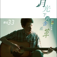 月光下的含羞草 / Yue Guang Xia De Han Xiu Cao - Ngạo Khắc