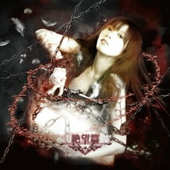 Pandora Code - Zetsubo Hen -
