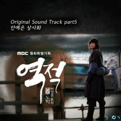 Rebel: Thief Who Stole the People OST Part.5