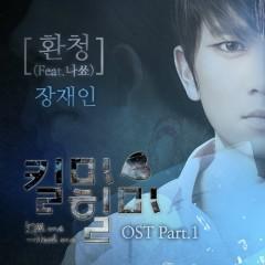 Kill Me Heal Me OST Part.1