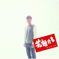 若者たち (Wakamono Tachi) - Naotaro Moriyama