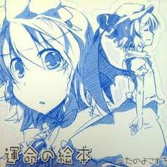 運命の絵本 (Unmei no Ehon) - Heta no Yokozuki