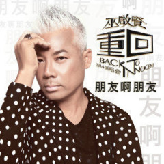 朋友啊朋友 / Bằng Hữu A Bằng Hữu (EP) - Vu Khải Hiền