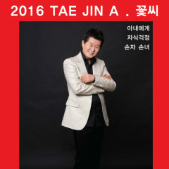 Flower Seed (Single) - Tae Jin Ah