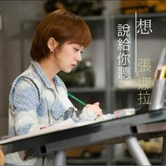 Xiang Shuo Ge Ni Ting