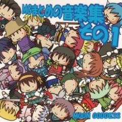 MG Matome no Ongakushuu - Sono 1 (CD2) - MOON GODDESS