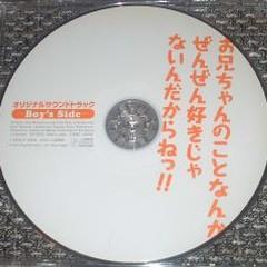 Oniichan no Koto Nanka Zenzen Suki Janain Dakara ne!! Original Soundtrack -Boy's Side- - Kikuya Tomoki