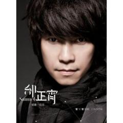 Songs With Love - Thái Chánh Tiêu