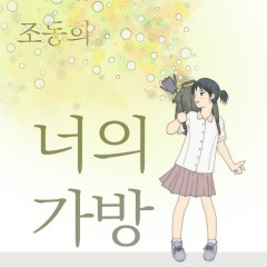 Your Bag - Jo Dong Hee