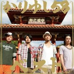 かりゆし58ベスト (Kariyushi58 Best)