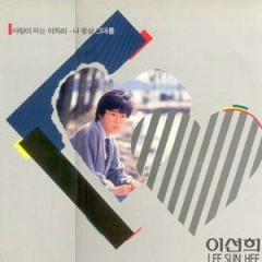 Losing Love This Place (Vol.4) - Lee Sun Hee