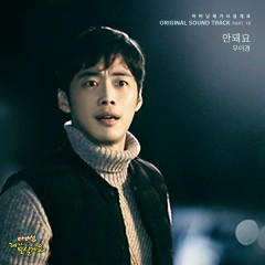 Father, I'll Take Care of You OST Part.18 - Woo Yi Kyung