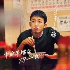 Chuto Hanpa na Star - Funky Kato
