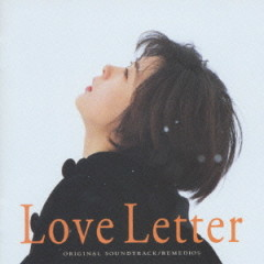 Love Letter Original Soundtrack - REMEDIOS