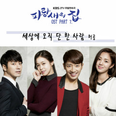 Blue Bird House OST Part.7 - Huh Gong