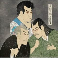 無頼豊饒 (Burai Houjou)  - Ningen-Isu