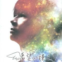 希望的種子/ The Seeds Of Hope - Dương Bội An