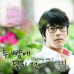 Because We Haven't Broken Up Yet OST Part.2