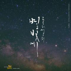 Golden Pouch OST Part.7