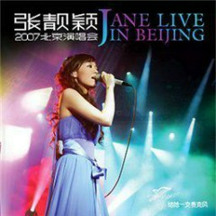Jane Live In Beijing (Disc 1)