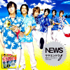 Hadashi no Cinderella Boy x Sayaendo - NewS